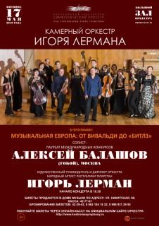 Афиша концерта Музыкальная Европа: От Вивальди до «Битлз»