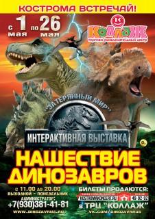 Афиша выставки Нашествие динозавров