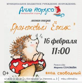 Афиша спектакля Оранжевый Ёжик