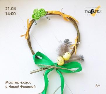 Афиша мастер-класса Пасхальные венки из ивовых прутьев