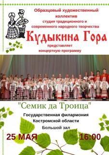 Афиша концерта Семик да Троица