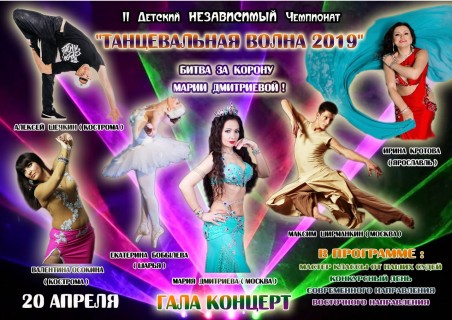 Афиша концерта Танцевальная волна 2019