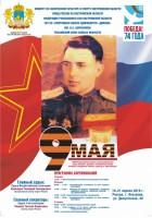 Всероссийский турнир по рукопашному бою