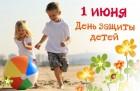 День защиты детей в Музее природы