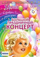 День защиты детей во Дворце творчества