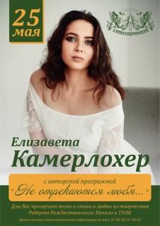 Афиша концерта Елизавета Камерлохер