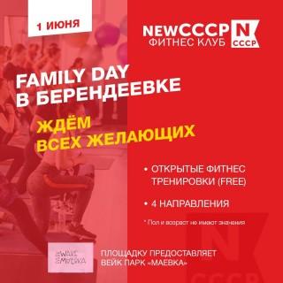 Афиша Family DAY в Берендеевке