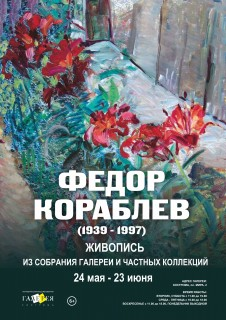 Афиша выставки Фёдор Кораблёв