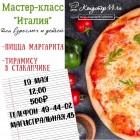 Италия. Пицца Маргарита и тирамису