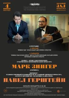 Афиша концерта Марк Зингер