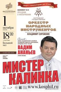 Афиша концерта Мистер Калинка