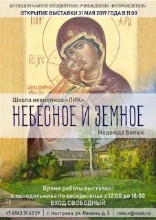 Афиша выставки Небесное и земное