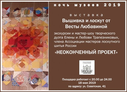 Афиша Ночь музеев в Музейно-выставочном центре