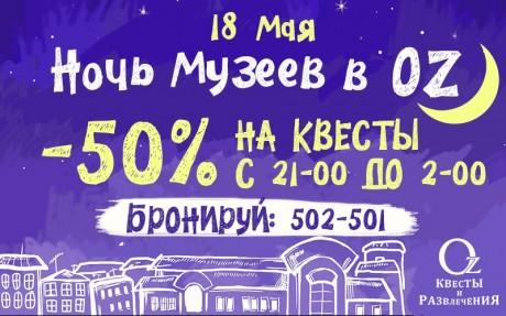 Афиша Ночь музеев в OZ