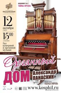 Органный дом