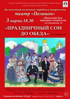 Афиша спектакля Праздничный сон - до обеда