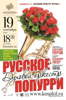 Афиша концерта Русское попурри
