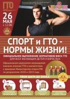 Спорт и ГТО - нормы жизни!