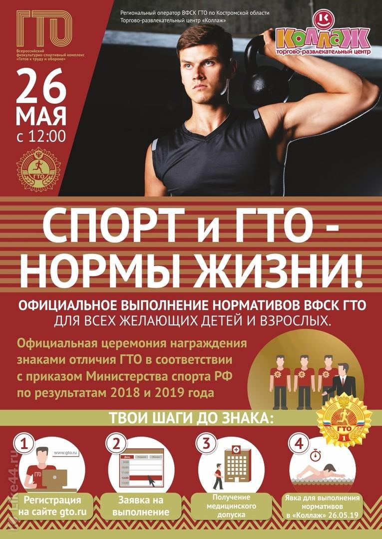 Спорт и ГТО — нормы жизни!