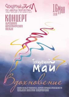 Афиша концерта Танцующий май