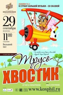 Афиша концерта Трусохвостик