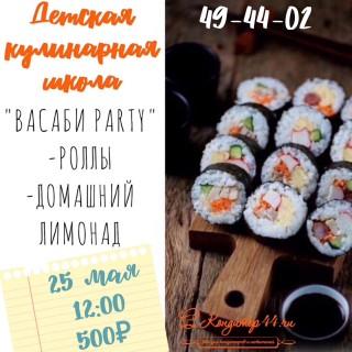 Афиша мастер-класса Васаби party