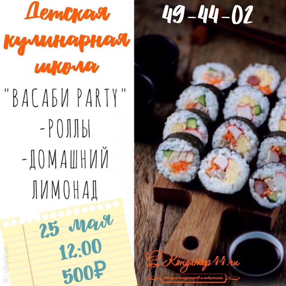 Васаби party
