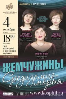 Афиша концерта Жемчужины Средиземноморья