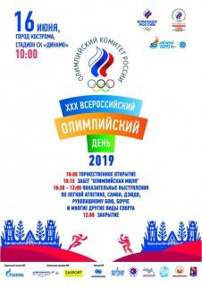 Афиша 30-й Всероссийский олимпийский день