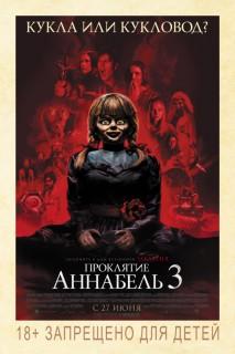 Постер Проклятие Аннабель 3