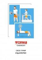 Будь в форме!