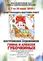 Гимн и Алексей Губочкины