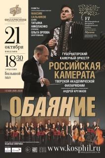 Афиша концерта оБАЯНие