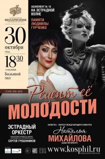 Афиша концерта Рецепт её молодости