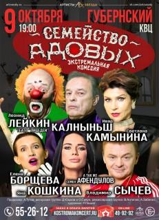 Афиша концерта Семейство Адовых