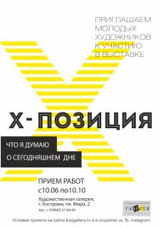 Афиша выставки X-позиция: что я думаю о сегодняшнем дне
