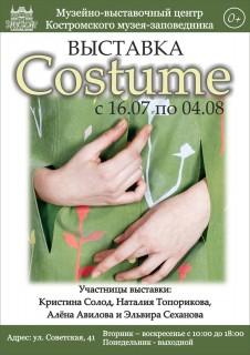 Афиша выставки Kostume