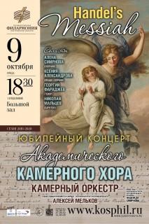 Афиша концерта Мессия