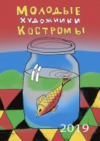 Молодые художники Костромы