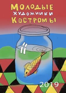 Афиша выставки Молодые художники Костромы