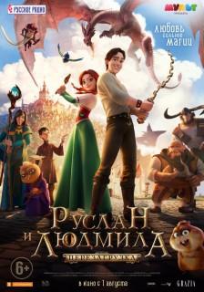 Постер Руслан и Людмила: Перезагрузка