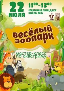 Афиша Весёлый зоопарк