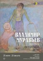 Владимир Муравьёв. Осторожно: дети +