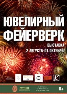 Афиша выставки Ювелирный фейерверк