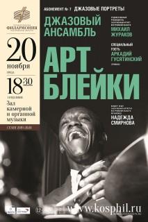 Афиша концерта Арт Блейки