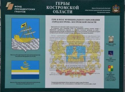 gerby-kostromskoy-oblasti 02