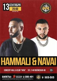Афиша концерта HAMMALI & NAVAI