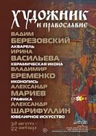 Художник и православие