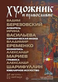 Афиша выставки Художник и православие
