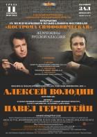 IX Международный музыкальный фестиваль «Кострома симфоническая»
